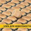 Какой хлеб делают для космонавтов? Узнали технологию и оценили вкус
