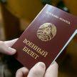 Отправка призывников в войска началась в Беларуси