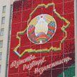 Кто представил белорусов на ВНС-2021?