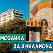 Уникальную мозаику «Золотые врата Минска» в микрорайоне Восток начали реставрировать
