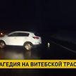 Страшная авария на витебской трассе: маршрутка в кювете, сбитый водитель