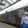 Передвижной музей «Поезд Победы» встретили в Витебске
