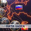 Санкции и давление на Россию: как создается «управляемый хаос» и кому это нужно?
