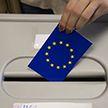 Выборы в Европарламент пройдут в странах ЕС