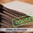 Надбавки к зарплате, помощь семьям, послабления для компаний: как государство поддерживает белорусов на фоне пандемии