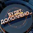 Рубрика «Будет дополнено». На сколько вырастет коммуналка в 2019 году?  И когда белорусы будут оплачивать 100% стоимости услуг ЖКХ?