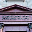Нацбанк снижает ставку рефинансирования до рекордных 9,5% годовых