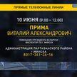 Прямую линию провел помощник Президента – инспектор по Минску Виталий Прима