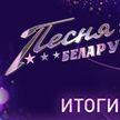 «Песня года Беларуси-2019»: итоги от интернет-аудитории