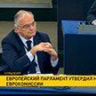 Европейский парламент утвердил новый состав Еврокомиссии
