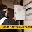 В Беларуси 400 тысяч человек просрочили оплату за коммунальные услуги. О каких суммах идет речь и что грозит должникам?