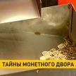 Тайны монетного двора: как происходит чеканка белорусского рубля?
