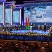 Александр Лукашенко вручил премии «За духовное возрождение» во Дворце Республики
