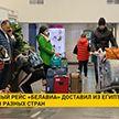 Специальный рейс «Белавиа» доставил из Египта 97 граждан разных стран