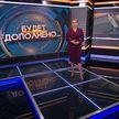 Призывы остановить экономику в Беларуси: кто зарабатывает на забастовках, а кто проигрывает? Рубрика «Будет дополнено»