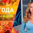 Тепло идет в Беларусь! Погода на неделю с 27 сентября по 3 октября. Подробный прогноз