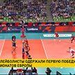 Белорусские волейболисты одержали первую победу на чемпионате Европы