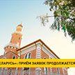 Республиканский конкурс «Познай Беларусь»: приём заявок продолжается