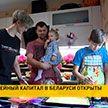 Депозиты на семейный капитал открыты в Беларуси на $756,2 млн