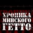 Белорусский фильм «Хроника Минского гетто» показали в  Госдепартаменте США