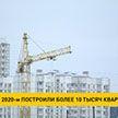 В Минске в 2020 году построили более 10 тысяч квартир