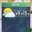 Прогноз погоды на 9 апреля