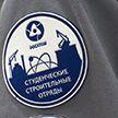 Лучший студенческий отряд определили сегодня в Минске на Всебелорусском слёте