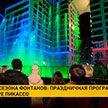 Закрытие сезона фонтанов в Минске: на бульваре Пикассо прошла праздничная программа
