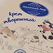 «Молочный мир» на выставке «Продэкспо» представил свои новинки