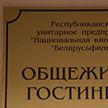 Обновлённое общежитие «Беларусьфильма» с прачечной и тренажёрным залом встречает жильцов