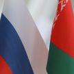 Лукашенко: Беларусь и Россия – суверенные государства и могут выстроить мощнейшую систему отношений