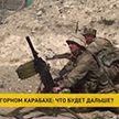 Военный конфликт в Нагорном Карабахе: что происходит в регионе?