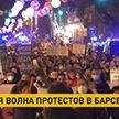 Новая волна протестов в Барселоне: люди выступают против антиковидных ограничений