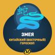 Змея: Китайский (Восточный) гороскоп, характеристика знака, совместимость
