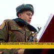 Клятва на верность Родине: по всей стране прошло посвящение новобранцев в ряды Вооруженных Сил Беларуси