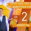 Погода в областных центрах Беларуси с 19 по 25 октября. Прогноз от Дмитрия Рябова