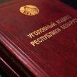 КГБ расследует дело в отношении бывших зампрокуроров по факту незаконного оборота наркотиков