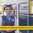 В Минске открывается Белорусская транспортная неделя