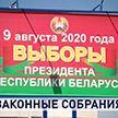 Выборы-2020: как отличить массовые мероприятия от несанкционированных митингов?