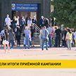 В БГУ подвели итоги приемной кампании