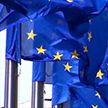 Евросоюз готов к «жёсткому Брекситу», а Лондон – к переговорам