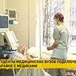 Студенты медицинских вузов помогают врачам бороться с COVID-19 в Беларуси