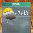 Прогноз погоды на выходные: холодно, ветрено и дождливо