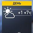 Существенно похолодает: прогноз погоды на 20 ноября