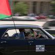 Фестиваль классических автомобилей прошёл в Минске