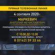 Помощник Президента – инспектор по Брестской области проведет встречу с гражданами и прямую линию