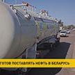 Казахстан планирует поставлять нефть в Беларусь