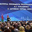Борьба с COVID-19, инфраструктура, бизнес. О чем еще говорил Президент на встрече с активом Минска?