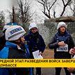 На Донбассе завершился очередной этап разведения войск