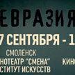 В Минск прибывает VI Фестиваль документального кино стран СНГ «Евразия. DOC»